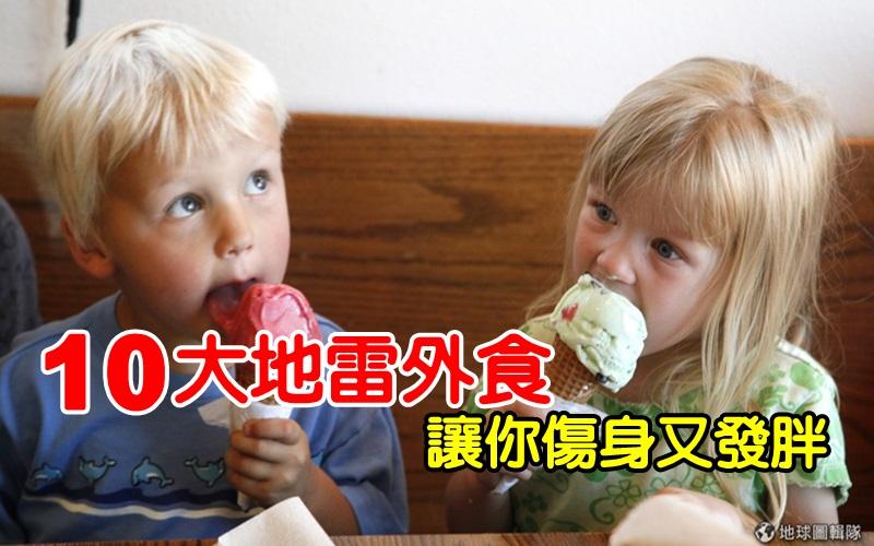 吃冰淇淋等於在吃油!十大地雷外食讓你傷身又發胖~