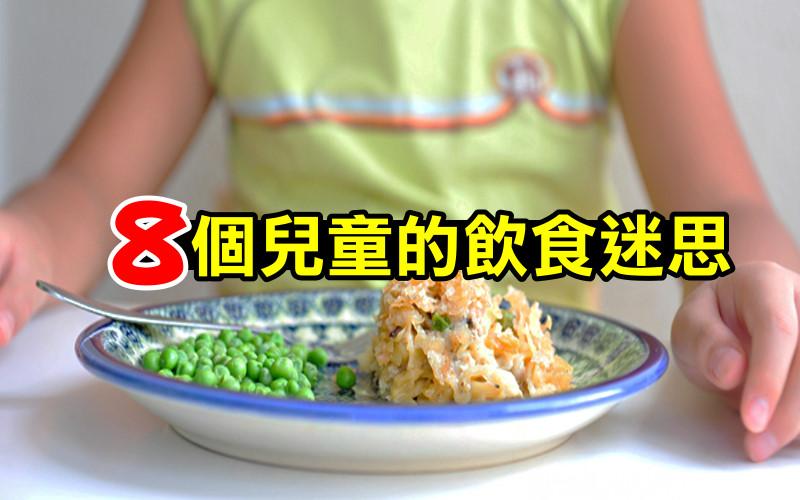 《科學小知識》飯要吃光光?8個兒童的飲食迷思!