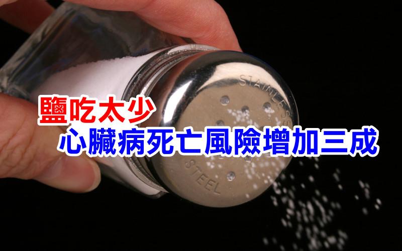《科學小知識》鹽吃太少,罹患心臟病死亡風險恐增加三成!