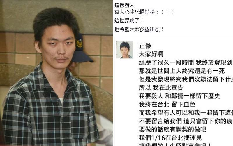 某男在臉書上嗆聲要模仿鄭捷,一月十六日他要在台北捷運殺人,就因為這個原因..  -