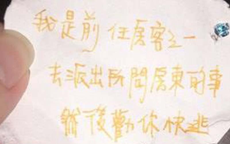 她在房間裡發現一張前任房客留下的紙條,嚇得棄租落荒而逃!沒想到房東竟然對學生幹了這種骯髒事...簡直太可怕了!  -
