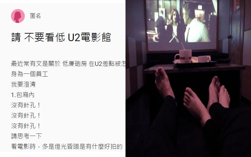U2電影院=便宜砲房? 員工出面澄清抱枕都有送洗   沒想到網友在下方留言告解...神打臉  -