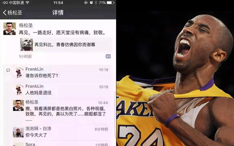 Kobe打完NBA生涯最終戰已正式退休,接著網路上竟開始瘋傳大陸網友「超級狀況外的白痴PO文」,看完我已經要笑瘋了!!!