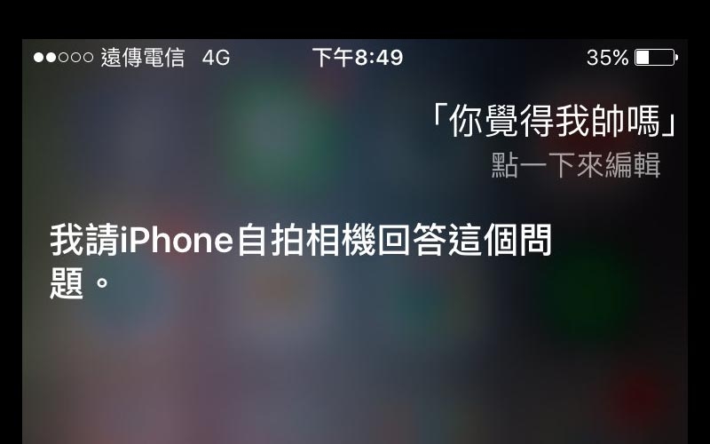 男子剛拿到熱騰騰的IPhone卻不小心害SIRI小姐差點崩潰XDD  -