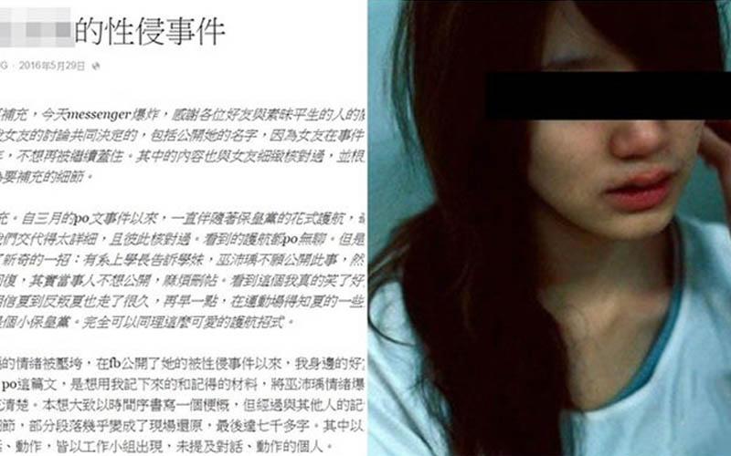 輔大女學生校內公然被壓在電梯門前強制啪啪啪!事後竟遭校方施壓汙辱:你就是酒後亂性  -
