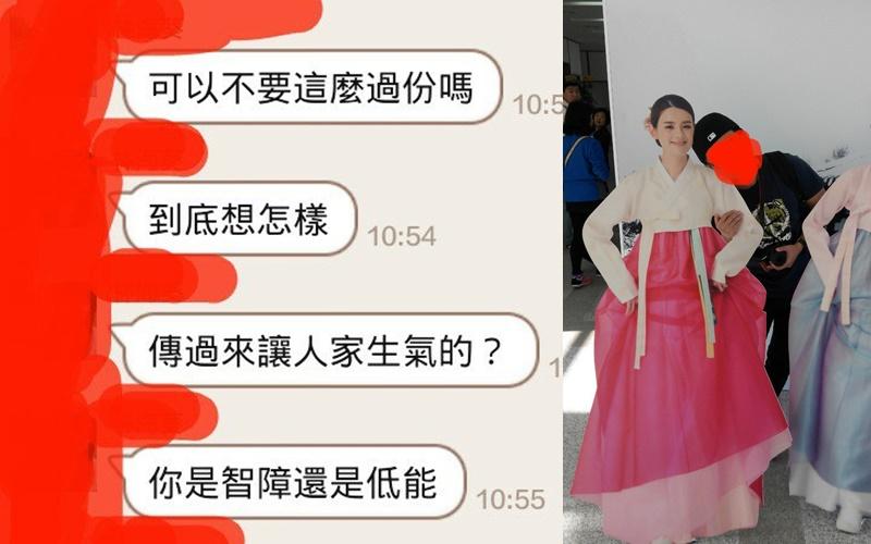 看見男友與韓國妹合照讓她暴怒.結果反而意外成為男友的把柄啦!  -