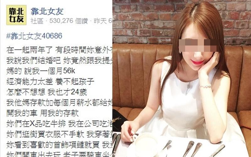 月賺56K遭拜金女友嫌窮墮胎,24歲男放生:在臺灣我真的養不起你!  -
