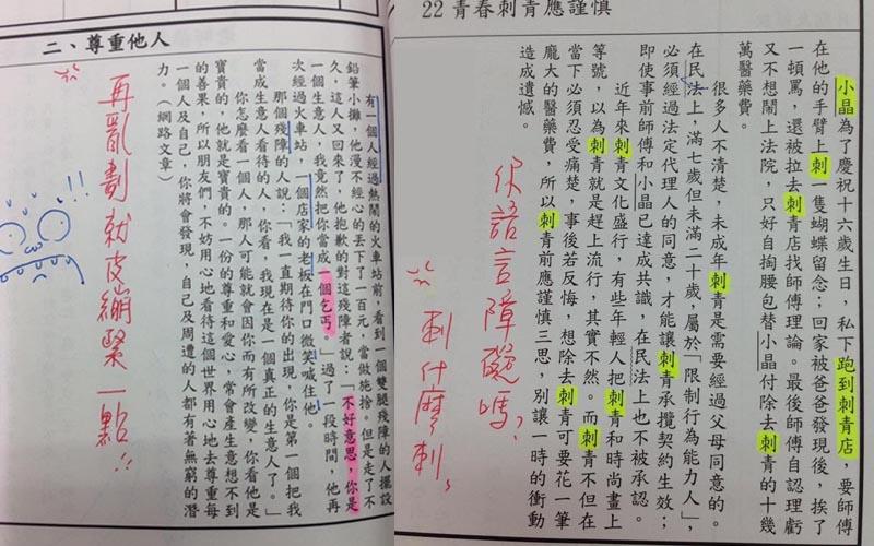 網友超狂「國中聯絡簿」亂畫重點!重點是導師的回覆居然也跟著玩起來....笑翻眾人!! - 第1頁