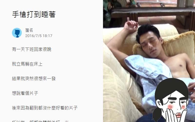 男子「打手槍打到睡著」,驚醒後才發現手還緊握搖桿的畫面全被家人給...XDD
