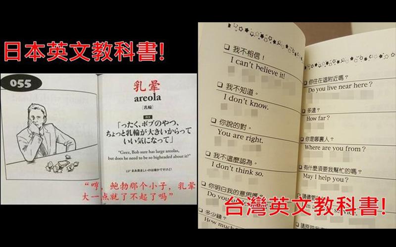 台灣獨創!超狂英語教學書「中文拼音法」比日本版還狂!網友笑噴:這樣確定能學得好?