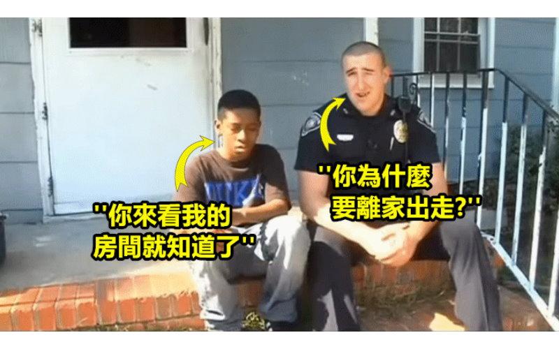 警察問13歲小男孩為什麼要離家出走,小男孩卻回答「你來看我的房間就知道了!」
