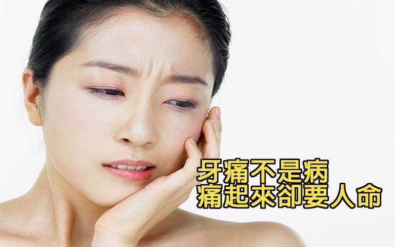 牙疼不是病,疼起要了命,這幾種方法可根治,可惜很多人不知道!