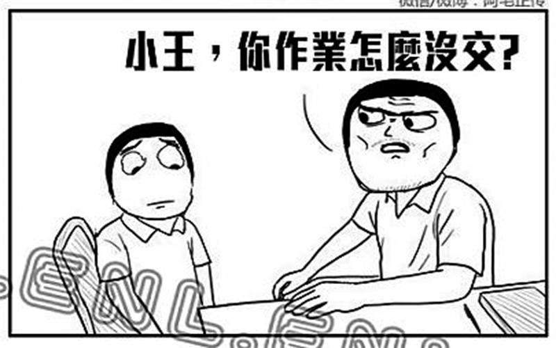 總是為了不交作業扯出一堆屁話的小王,這次老師一句話就讓他閉嘴乖乖交作業!