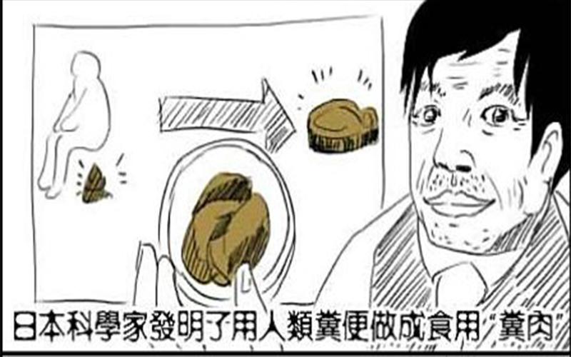 喪心病狂!日本人又研發出食用「糞肉」代替牛肉,沒脂肪吃了不會胖,沒想到竟然意外大受好評!?