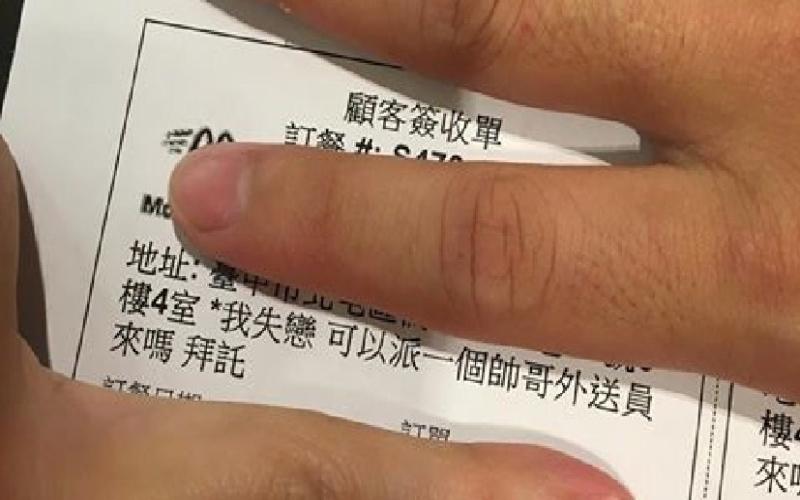 外送服務好貼心!?這3筆「歡樂送」訂單備註,讓所有外送員看了吐血!