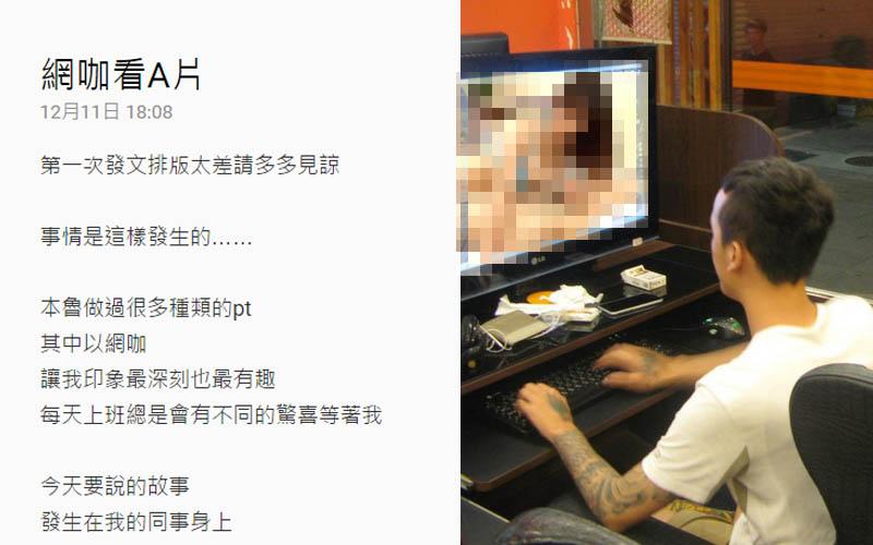 男子在網咖看謎片還總愛把聲音播出來,店員屢勸不聽只好使出大絕!!嚇得他不要不要的!