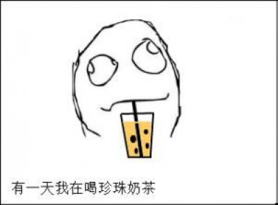 奶茶简笔画图片大全