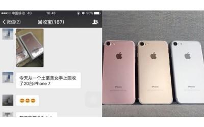 20隻IPHONE7換房子!婊子放大絕要求20個工具人都送iPhone7..沒想到一轉身全賣掉回鄉買房:太狂!