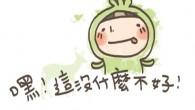 齁齁親愛的大家好!!!!!(扭) 好久不見呢:D 小太前一陣子忙著畢業, 然後又開始忙搬家 還有忙著玩第二國度(小聲說) 後來又跑去香港跟廣州順德, 所以就拖稿惹(看旁邊) 讓你們久等了!!!!!!!(;艸;) 而且這個禮拜三小太又要跑去峇里島五天惹(;艸;) 我會想你們的!!!!!(大心) 這次發的也是感情方面的文章!!!!! 那麼,就看下去吧!!!兜粥!!! 本來預計今天要發的是義大利文第四集… 不過…義大利文第四集…整理了近兩百張的照片要發… 實在還需要一下下(淚目) 都怪威尼斯太了不起惹!!!!!!(羞扭) 所以等待義大利文的小讀者們要再讓你們等一下下惹<(;口;)>!!!!!!! 義大利文都還沒整理完… 就有惹香港廣州順德文在排隊… 然後很快的幾天過後…峇里島文也要來排隊惹… (大冒汗) 總之,小太會努力加緊腳步的啊>口<!!!!!(握拳) 來源 : 絢太你好