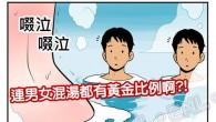 >>前往原圖 ENL暗黑漫畫網!! 黃金比例最好喝~
