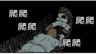這樣好像也不錯阿~ >>前往無遮原圖 ENL暗黑漫畫網!!