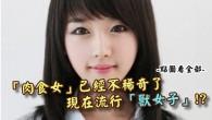 隨著時移境遷,「草食男」與「肉食女」早就不是新鮮事,不過日本現在又有了描寫女性的時代新詞彙:「獸女子」。日本女性新聞網站modelpress報導,總是抱怨「漂亮女人難追」的年輕男性,卻常拜倒在樸素女子的石榴裙下。這種外表樸素甚至邋遢,實則選定目標後絕不罷休的女性,就是「獸女子」。 網友modelpress歸納出「獸女子」的五種特徵,迅速在有「日本鄉民集散地」之稱的2ch上被廣為討論。這五種特徵包括: (一)「獸女子」的關鍵字是「樸素」與「努力」: 「獸女子」的外表看來並不狂野,也沒有「豹女」或「貓女」那樣妖艷。她們給人的印象反而是黑髮素顏,有時候還會以一頭睡得亂糟糟的頭髮示人,因為這樣才會給人非常努力的印象。 (二)點滿「主動捕獲獵物」的技能: 一旦成為「獸女子」的獵物目標,她們就會主動出擊。無論是特意靠近屬意的男子、努力找話題搭訕,亦或是小露性感挑起對方注意,總之不會放過任何一點感情加溫的機會。 (三)在同性友人面前誇耀自己的經驗: 人類是一種喜歡分享經驗的動物,「獸女子」也是如此。別看「獸女子」不愛打扮、外表樸素,若碰上能炫耀自己男性經驗的機會,絕對不會錯過讓自己感到自豪的時刻。 (四)能夠吃進嘴的肉,一塊也不會漏: 「獸女子」通常是屬於高學歷的一群,用腦力決勝負的情況居多。她們會算清楚自己需要負擔的風險,但肚子餓了要吃飽是當然之事。她們會善用男性的經濟資源,讓對方送自己禮物、請自己吃飯,絕不會放過該佔的便宜。 (五)魚兒上鉤後便置之不理: 「獸女子」十分享受捕獲獵物的過程,但是不會真的動感情。魚兒一旦上鉤,就不會再浪費餌在對方身上。男人要是把她們「白天淑女、夜晚娼婦」的遊戲當真,最後一定會遍體鱗傷。 以上圖片只符合長直髮的條件 來源:蘋果日報 可是….. 怎麼感覺『獸女子』有點像是大陸所說的『綠茶婊』?? 有大陸網友為「綠茶婊」做了定義:「GREEN TEA BITCH 特指那些裝純的女人,總是長發飄飄、清湯掛面,貌似素面朝天但暗地裡化了妝,特質是裝出人畜無害、心碎了無痕、歲月靜好的多病多災模樣,其實野心比誰都大。」