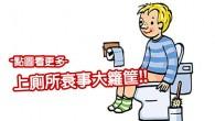廁所真的很難溝通!!