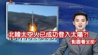 THE STATE News Agency of North Korea has confirmed today that the country has become the first in the world to ever land a man on the sun. 北韓國家通訊社證實,北韓在今天成為世界上第一個登上太陽的國家。 It...