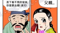 無遮版 >> ENL暗黑漫畫網 我買!!
