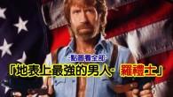 Chuck Norris,究竟是何許人物呢?可別小看他,從小就練武起家的他,多次贏得全美空手道冠軍,也曾與李小龍(Bruce Lee)學藝過,之後更在 1972 年與李小龍合演《猛龍過江》,爾後就成為早期的美國動作派硬漢演員,比席維斯史特龍(Sylvester Stallone)與阿諾史瓦辛格(Arnold Schwarzenegger)年資更老。 2005 年開始,網路上陸陸續續出現所謂的羅禮士真相(Chuck Norris Facts),雖然有一部份是在消遣他的風格,但本人卻不以為意,反而在隔年的某個脫口秀節目選出十個他愛的真相。 一起來見證他有哪些驚人的真相吧!! 個人: When Chuck Norris was born he drove his mom home from the hospital. 羅禮士出生後就開車把他媽媽從醫院載回家。 Chuck Norris doesn't...