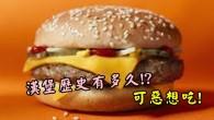 四爺愛吃漢堡包?