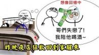 ENL貼心提醒:喝酒不開車,開車不喝酒~