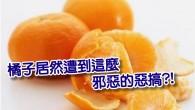 我拿著橘子去罰站了..
