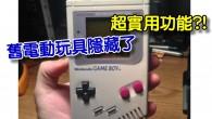 好險我的Game Boy還沒丟~~