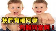 雙胞胎有好處有壞處啊!!呵呵