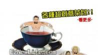 蝴蝶茶包好美喔!!