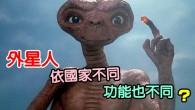 那台灣的外星人呢?
