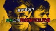 丹尼爾雷德克里夫的新片《愛殺達令(Kill Your Darlings)》在台灣5/9上片,最近在網路上傳翻天的床戲片段倒是已經引起影迷討論的熱度。比起丹尼爾在接受訪問時含蓄的回答:異性性愛跟同性性愛鏡頭是一樣的令人驚訝,或是一樣令人不驚訝;在電影中跟丹尼爾演對手戲的Dane DeHaan更語出驚人,大方表示:通常如果我在電影裡有情人,我的工作就是愛上他們,所以在拍《愛殺達令》時我完全愛上了丹尼爾! 《愛殺達令》曖昧的片場照… 《愛殺達令》的故事發生在1940年代,美國正被捲入二戰的戰火之中,而當年還很年輕的美國詩人Allen Ginsberg(丹尼爾),在哥倫比亞大學碰到了聰明、張狂而且俊美的Lucien Carr (Dane DeHaan),兩個人志同道合,與更多「垮掉的一代」文人們集合在一起。但Lucien隨即因為疑似犯下同志情殺案被捕,Allen在摯友與真相間面臨抉擇…… 曖昧的劇照 不過這些都只是導演釣觀眾胃口用,因為真正的殺招在這裡啊~ 有肉注意 ↓預告片