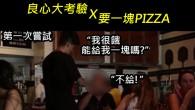 ---同場加映影片---↓↓  以後遇到跟你要pizza的人,記得要給他一塊喔!XD