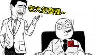 我聞到一股基味(ゝ∀・)b