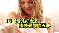 媽媽親自哺餵母乳,不僅有益寶寶健康,也可減少產後憂鬱風險。研究證實,親自哺餵母乳有助新生兒口腔及齒列發育,母乳中的營養成分也可減少寶寶罹患蛀牙、肥胖、過敏,及各種呼吸道與腸胃道感染。另一方面,親餵母乳可促進產後子宮收縮以減少出血、幫助恢復身材、降低婦科癌症及骨質疏鬆風險,也具有自然避孕的效果。 英國劍橋大學團隊發表於《母親與兒童健康》期刊的研究,調查1萬4000位產婦後發現,「有計畫地」親餵母乳,可降低5成產後憂鬱風險,但原本已計畫親餵母乳,卻因各種生理或外在因素無法「執行」的母親,憂鬱風險提高2倍。 約有1成母親可能會出現產後憂鬱狀況,研究人員指出,親餵母乳時會分泌多種荷爾蒙,是影響情緒的主因。 劍橋大學社會學副教授瑪麗亞雅克福強調,該研究並非特指「不親餵母乳會造成產後憂鬱」,而是醫護人員及社工,必須特別關注有意願、卻無法親餵母乳媽媽們的情緒狀況,因為母子互動親密,母親情緒若有異常表現,恐影響嬰兒心智發展。