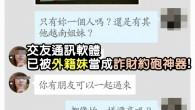 繼LINE、WeChat、Whats App之後,通訊軟體Tango也在台灣崛起。 因為Tango具有「搖一搖」的強大交友功能,又是東南亞民眾特愛用的軟體,因此在台外勞幾乎都成了Tango用戶, 不少酷愛異國風味的台灣男子,也把它奉為約砲神器。 不過即使搖到一位火辣外國美眉,也要當心,她可能只是想把你衣服扒光、錢包掏空的外籍賣淫女。 Tango妹先以按摩名義相約,其實是想推銷性服務。 Tango妹會熱情地邀你加入Tango好友,進入她的顧客名單中。(攝影:壹週刊)  不少網友「呷好道相報」,透過手機軟體Tango的「搖一搖」功能,很容易就搖到東南亞辣妹,但要小心啦! 你搖到的可能不是心目中的女神,卻是色情業者旗下的外籍賣淫女,先假借按摩名義將你約去店家,再拗你掏錢進行半套或全套性服務,讓你傷身又破財。 也有網友提醒,如果把持不住,很可能會因此得到菜花、淋病等可怕性病,愛「搖一搖」的朋友,還是提高警覺卡安全啦! (撰文:程紹菖)   有的外籍Tango妹,會用中文直接用手機通訊攬客。 奉勸各位男性朋友,千萬別因為一時忍不住就讓自己惹禍上身! 不僅僅失財又得病!!這該怪誰呢?! 《ENL小編-皮皮,不負責任講座》