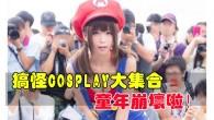 在這C86的三天期間,大家一定有看到日本網友陸續貼出各式各樣 […]
