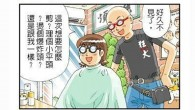髮型師OS.不管客人想要甚麼髮型,我就是要照著自己感覺走!