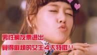 日本網站W. マイナビニュース公布了「男生覺得麻煩的女生四大特徵」,由22-39歲男性票選,並附上血淋淋的評語。 看完台灣男人的陳述,一起來瞧瞧日本網友的自白吧! 情緒起伏很大 「很愛哭,完全不懂得克制情緒。」(22歲/服務業) 「吵架之後就大哭的人。」(34歲/文教相關) 「個性陰晴不定又自我中心,容易給人添麻煩。」(29歲/金融業) 情緒起伏很大這點相信不管是哪個國家的男生都害怕的。一個喜怒無常的人,總是不知道她何時會突然生氣或大哭,姑且撇開性別,有這個毛病的不論是男女老少都很難對付啊! 嘮叨 「無時無刻都要用簡訊或電話問東問西。」(37歲/工程師) 「同一件事要說很多次。」(25歲/農林水產業) 沒有人喜歡一直有人像蒼蠅一樣在旁邊發出嗡嗡嗡的碎唸聲,女生都會嫌媽媽講太多很煩了,男人當然也會怕愛嘮叨的女生。其中又以「你在幹嘛」「你早/午/晚餐吃了甚麼」這兩種造句為嘮叨女的必殺技。 善妒 「控制慾很強,每天都要講至少三小時電話。」(22歲/藥妝銷售人員) 「吃我周遭任何異性朋友的醋」(32歲/電機工程師) 「超愛問『我跟工作哪個比較重要』?」(29歲/服務業) 吃吃小醋很可愛,適度表現對另一半的在乎是好的,不過要是打翻醋罈子無限上綱吃醋吃到飽……空氣會出現臭酸的味道,愛情也會。 自私 「剛開始說「好」卻又接著說「可是…」來否定事情的人」(34歲/工程師) 「覺得別人怎麼都不了解而生氣的人,但明明在說明的時候很資訊很瑣碎根本沒講清楚,硬是把自己的思維套在別人身上」(29歲/其他) 「明明就已經有答案了卻又來找你商量煩惱」(24歲/零售業) 自私的人通常也都會愛生氣,很容易惱羞、不懂得檢討自己,覺得自己都是對的、別人是錯的,難搞程度讓人完全放棄跟你溝通啊!人跟人相處不是對方總要一味的配合你,要有進有退才是平等的兩性關係喔。 我想這四種特徵應該是全世界的男人都不喜歡的吧?不過這幾種缺點難免是人都會犯,男生們就鞭小力一點吧! By-ENL小編 – 癢癢 原文網址:© 妞新聞