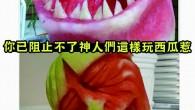 看完已暫時不想再吃西瓜..