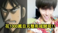 """日本一位男性,他花費了超過1000萬日圓進行整形手術。而整形完的臉,卻意外的與知名漫畫賭博默示錄中的男主角""""開司""""超級相像。 你覺得像嗎?! (給開司一罐啤酒啊!!) 而這位男性整形前其實長得這樣>>>>>"""