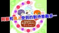 如果問起今天是什麼日子,日本動漫迷絕對不會說是什麼國慶日,而是「週刊少年JUMP」兩大看板人物的生日!一位是《銀魂》的阿銀,另一位則是即將盛大完結,《火影忍者》人氣正旺的鳴人!粉絲各為他們辦了生日慶典,然而壽星受到的待遇卻天差地別啊……  ▼鳴人在這即將完結的關鍵時刻過生日,心情會不會五味雜陳呢? 畢竟《火影忍者》這星期宣布11月完結,粉絲的熱情正好全被激發到最高點,製作出的生日蛋糕更是有著滿滿的愛!只是這蛋糕一個比一個精緻,已經完全不是食物而是收藏品的等級,到底有誰忍心吃掉呀?(吃進胃裡也算一種收藏?)  ▼15歲代表連載15年完結紀念! 另一方面,《銀魂》雖然因為劇情不振,人氣低迷許久,但裡面的各個角色卻還是非常有魅力,阿銀的生日當然也有不少粉絲為他訂做生日蛋糕!  ▼比起蛋糕,本魚比較想要那個死魚眼布偶(・ε・ ) 看完了生日蛋糕再來看看壽星的待遇!《火影忍者》裡的所有角色都把鳴人生日當成完結前的大慶典,統統前來祝賀!  ▼好久沒看到《火影》這麼溫馨的一幕了(〞▽〝*) ▼反觀《銀魂》的大家卻是這樣替阿銀慶祝的……果然這才是萬事屋啊!(土方你在幹麻!?) 阿銀也不用太在意啦,生日被惡搞一天也無傷大雅,更何況平常還有更多比被砸蛋糕更慘的事咧,就好好享受這跟鳴人一起在JUMP最後的生日吧!  看著鳴人搶先從JUMP畢業,明年10月10日,鳴人回來JUMP慶生兼看老朋友的時候,阿銀應該會有非常深的感慨吧!  VIA.網路