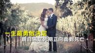 她今年1月時才剛結婚,現在還是個新婚新娘和丈夫 […]