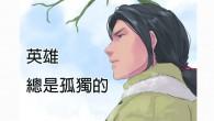 英雄 總是孤獨的 江湖,靠的是基友 ———– 來源: 謝謝你的觀賞與支持!更多資訊與消息都在粉絲團喔!